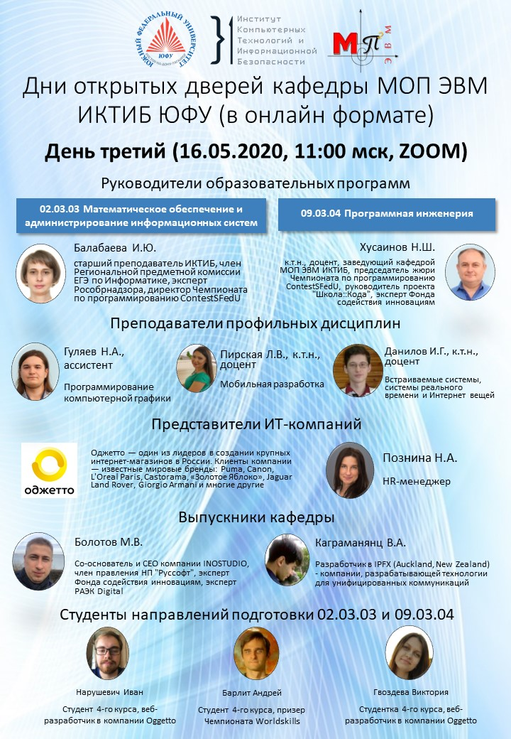 День открытых дверей ИКТИБ ЮФУ (МОП ЭВМ) Таганрог