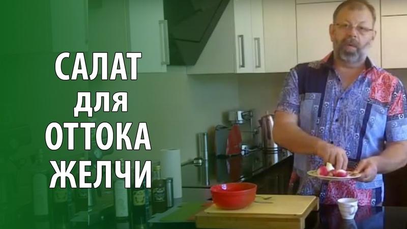 Желчегонный салат Марко Поло для оттока желчи
