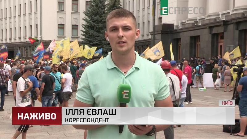 У центрі столиці мітингують шахтарі і представники профспілок