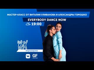 Танцы с Виталием Уливановым и Александрой Горошко/ EVERYBODY DANCE NOW