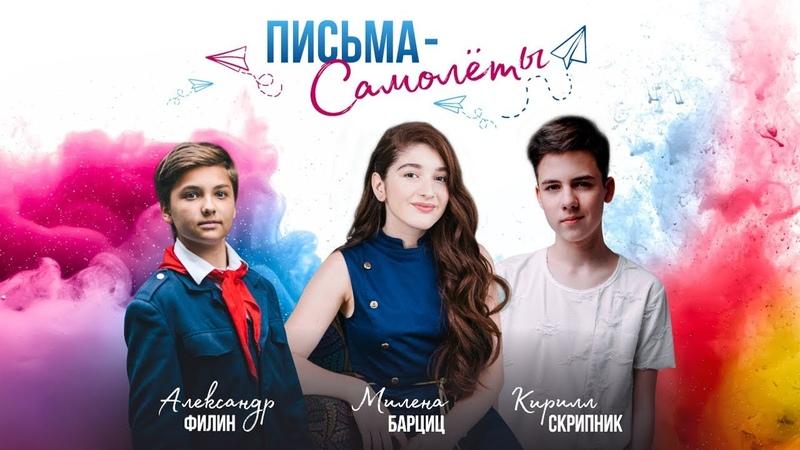 Милена Барциц и Кирилл Скрипник - Письма-Самолёты ГолосСердца