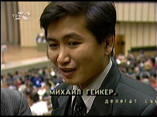 Мангбо Найни архив ГТРК Комсомольск 2001 год