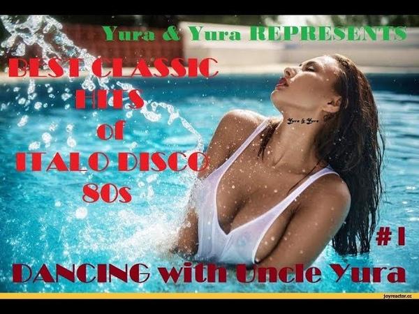 BEST CLASSIC HITS of ITALO DISCO 80s DANCING with Uncle Yura №1 ТАНЦУЕМ с Дядей Юрой