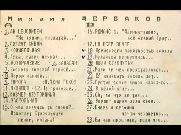 Михаил Щербаков Порою давней Романс марш