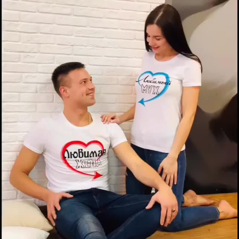 Футболки Любимый муж/Любимая жена