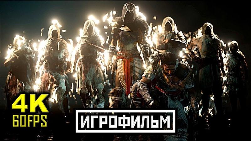 17 ✪ Assassin's Creed Origins НЕЗРИМЫЕ ИГРОФИЛЬМ Все Катсц Мин Геймпл PC 4K 60FPS