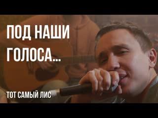 Тот Самый ЛИС - Под Наши Голоса (снят одним кадром / Премьера!)