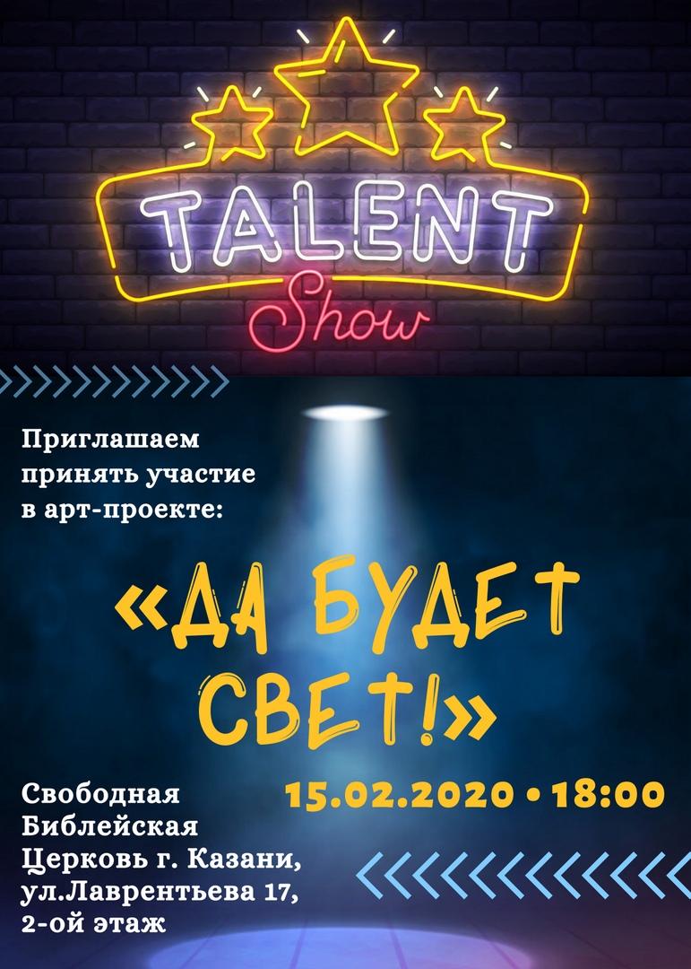 Афиша Казань Арт-проект «Да будет свет!»