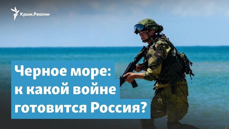 К какой войне готовится Россия на Черном море Крымский вечер