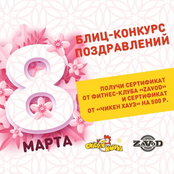 Конкурс поздравления к 8 марта