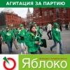 """Московское """"ЯБЛОКО"""""""