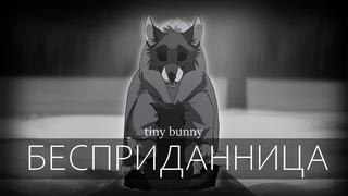 Бесприданница   Tiny Bunny   PMV
