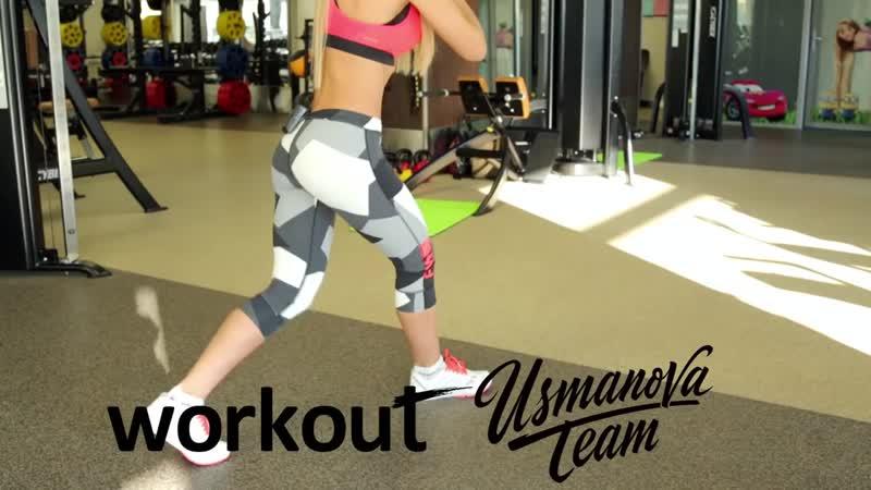 ТОП 5 лучших упражнений для бедер и ягодиц от Екатерины Усмановой Workout ¦ Будь в форме