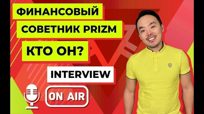 PRIZM Финансовый советник Николай Серебренников Интервью