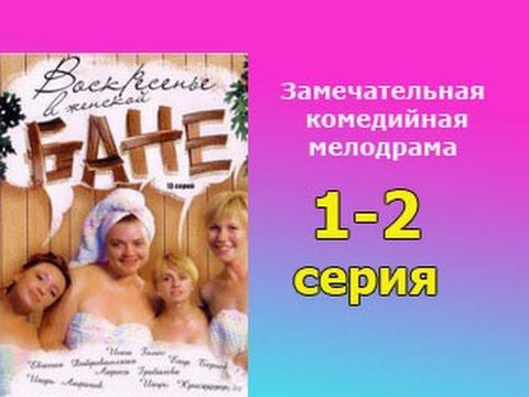 Воскресенье в женской бане 2005