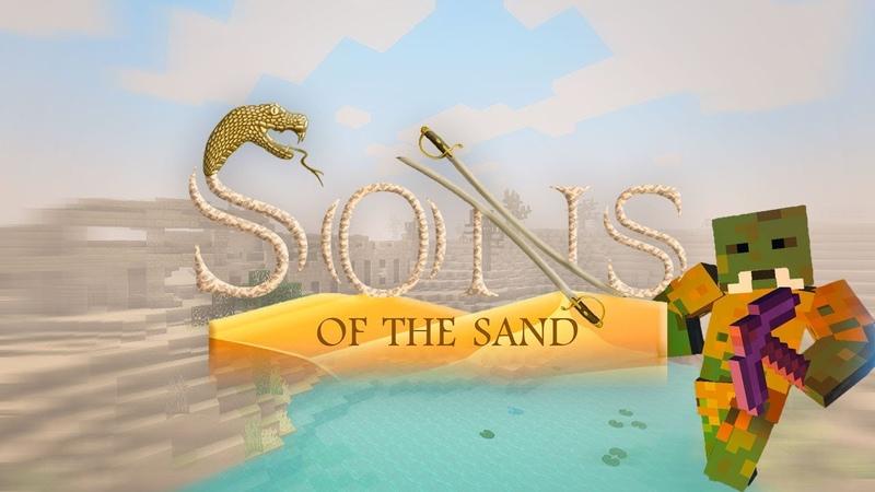 Sons of the Sand стрим ЗАКАДРИЯ НА ДЕНЬ РОЖДЕНИЯ ТРОЛЛЯ майнкрафт 1 16 5 с модами
