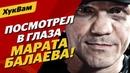 Не ГАНГСТЕР, а ПОРЯДОЧНЫЙ АРЕСТАНТ / Балаев и Брандао встретились! ХукВам
