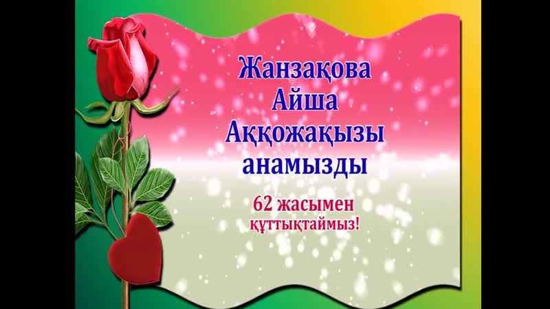 Сазды сәлем Жанзакова Айша Аққожақызы