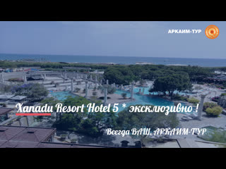 Xanadu resort hotel high class _ 19th anniversary celebrations with arkaim-tur