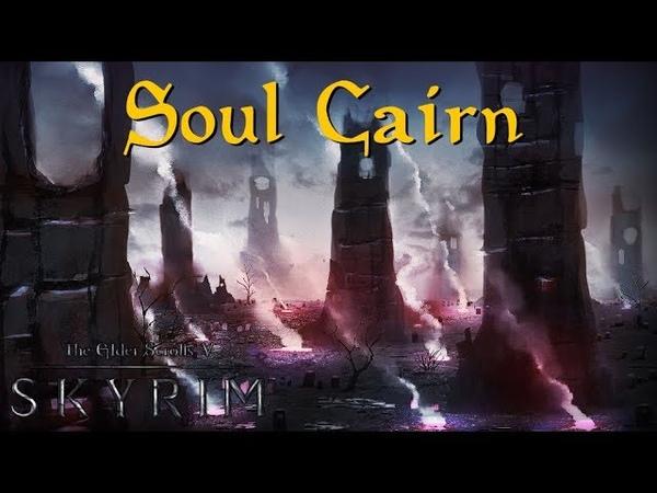 Soul Cairn - Elder Scrolls V Skyrim Dawnguard Music *1 HOUR EXTENDED*