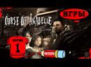 Curse of Anabelle - Ужасы, слабонервным не смотреть! 1 серия.
