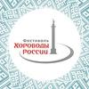 ФД Хороводы России - Хороводы Традиций г. Москва
