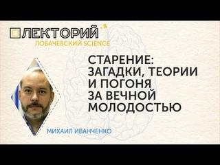 Лекция Михаила Иванченко «Старение: загадки, теории и погоня за вечной молодостью»