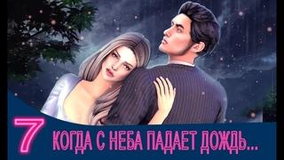 7 серия КОГДА С НЕБА ПАДАЕТ ДОЖДЬ... (сериал The Sims 4)
