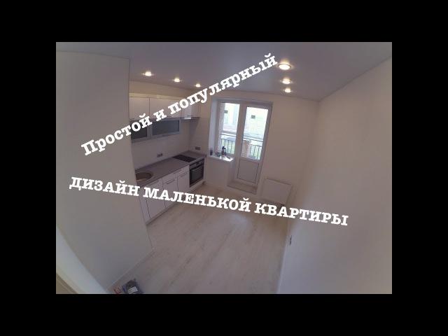 Простой и беспроигрышный дизайн для маленькой квартиры
