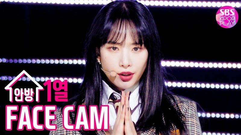 [Fancam] 191211 WJSN SEOLA 'As you Wish' Facecam at SBS Inkigayo @ Seola