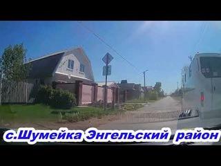 Энгельс, с Шумейка Энгельсский район