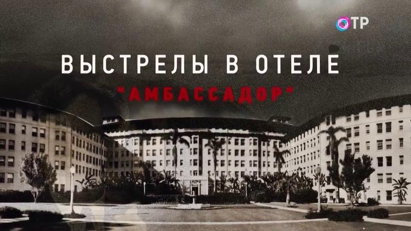 Леонид Млечин Вспомнить всё Семейное проклятие Как брат Кеннеди повторил его судьбу