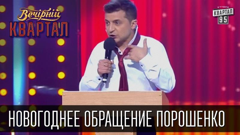 Президент Украины Порошенко новогоднее обращение за Крым курс доллара Рошен и Путина 31 12 14