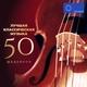 Misha Fomin - Партита для скрипки соло No. 2 ре минор, BWV 1004 - Транскрипция для фортепиано Ferruccio Busoni - Чакона
