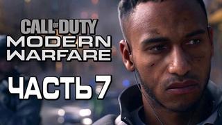 """Прохождение Call of Duty Modern Warfare [2019] — Часть 7: НОЧНАЯ ОПЕРАЦИЯ """"ЧЕРНАЯ МАМБА"""""""