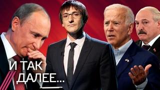 Террор по-белорусски. «Бешеный принтер-2020» и Байден: зачем Путину новые законы. И так далее