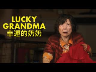 Телохранитель бабушки (2019) Lucky Grandma