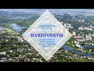 Реализация национального проекта Безопасные и качественные автомобильные дороги в Ульяновской области. Итоги 2019 года.