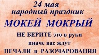 24 мая ДЕНЬ КИРИЛЛА И МЕФОДИЯ. Народный праздник Мокей Мокрый. Что нельзя делать. Народные приметы.