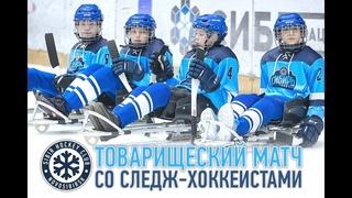 Послы Сибири на матче следж-хоккеистов