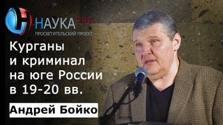 Андрей Бойко - Курганомания: кладоискательство и криминальный рынок антиквариата на юге России