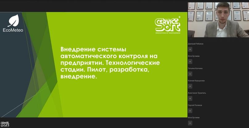 ИТОГИ вебинара «Система непрерывного экологического контроля на промышленном предприятии. Проблемы реализации», изображение №2