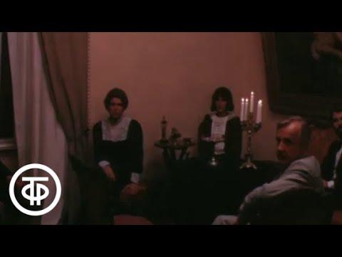 Враг респектабельного общества Серия 1 1988