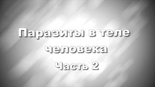 Паразиты в теле человека Фильм второй