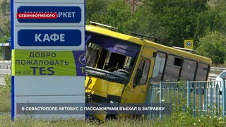 В Севастополе автобус с пассажирами въехал в заправку