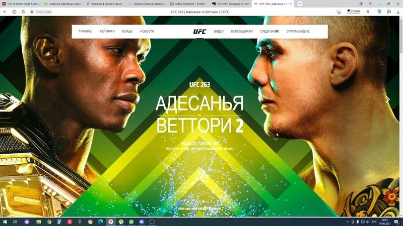 Разбор от Чайника на турнир UFC 263 Adesanya vs Vettori 2