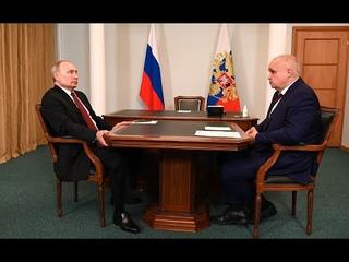 Рабочий день Владимира Путина в Кемерове завершился двусторонней встречей с Сергеем Цивилевым