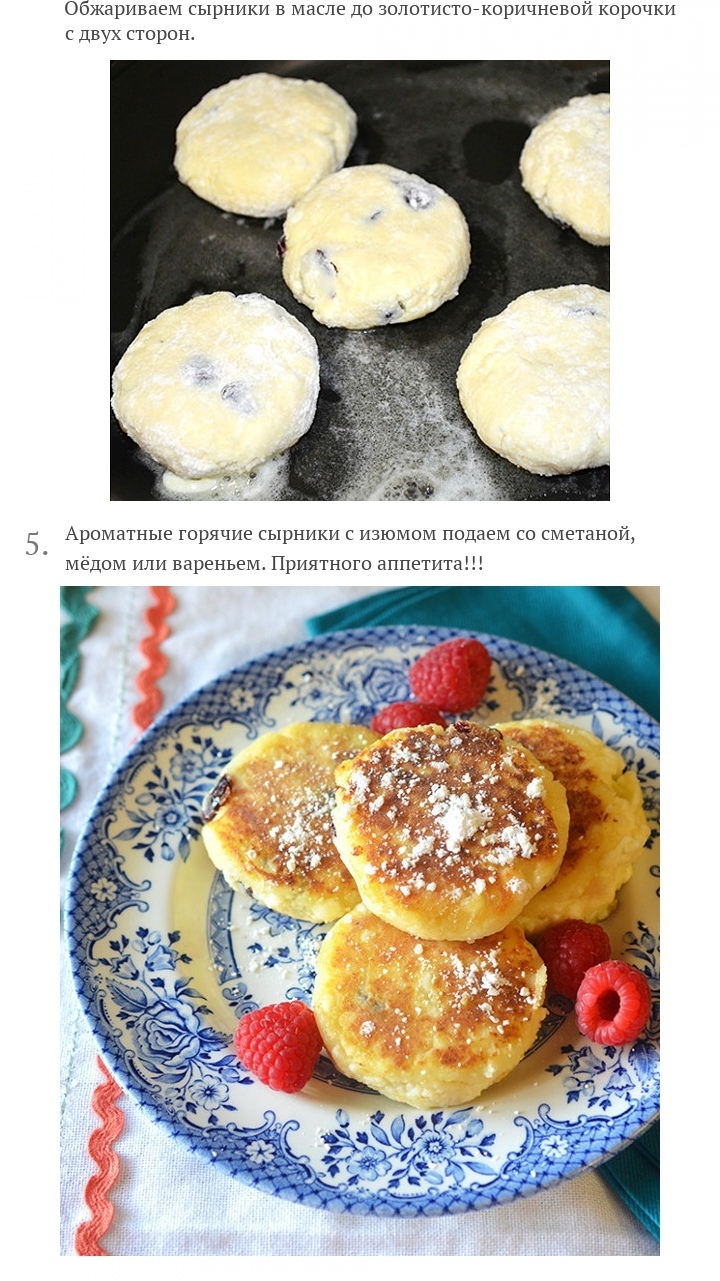 Сырники с изюмом, изображение №3