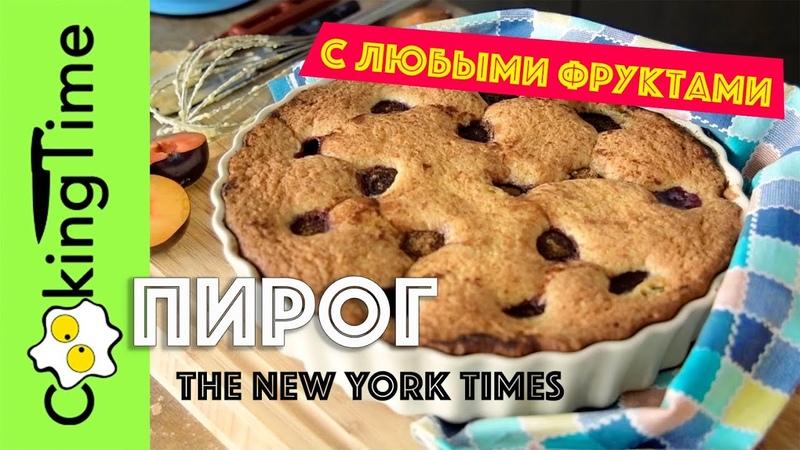 СЛИВОВЫЙ ПИРОГ из газеты Нью-Йорк Таймс | можно с любыми фруктами! | любимый американский пирог