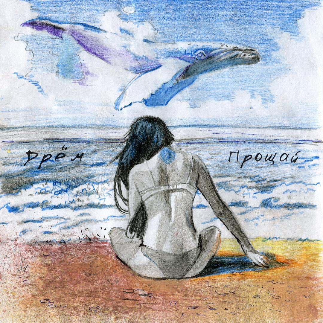Дрём - Прощай (EP)